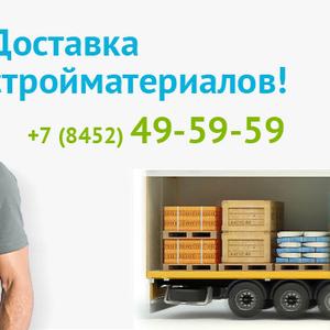 Доставка стройматериалов по звонку в Саратове и области!