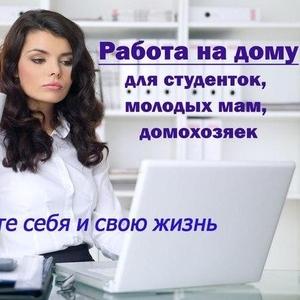Работа для мам в декрете и амбициозных людей.