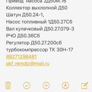 Блок цилиндров ПД1А.01.010,  Вал коленчатый Д50.05-1