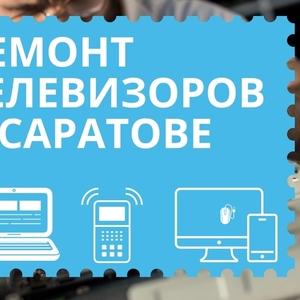 Ремонт телефонов в Саратове