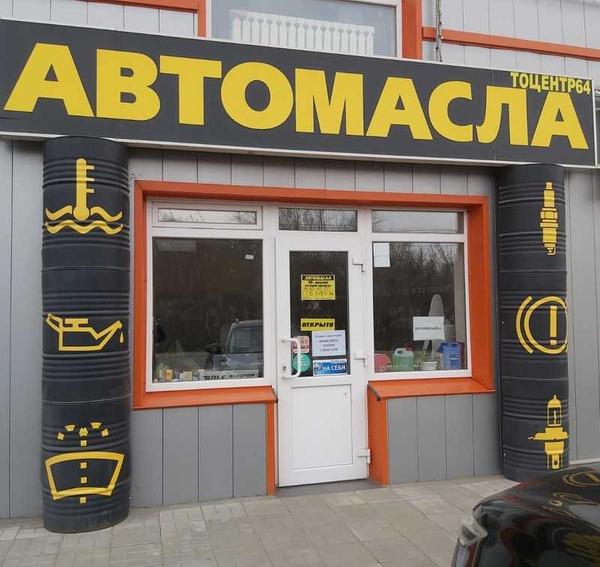 "Продам магазин автомасла ""Тоцентр64"".  5"