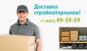 Доставка стройматериалов по звонку в Саратове и области Без предоплат