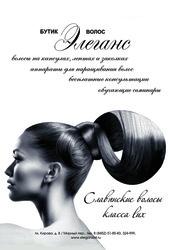Наращивание волос в Саратове. Бутик волос Элеганс
