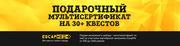 Каталог квестов Саратова и Энгельса на saratov.escapme.ru